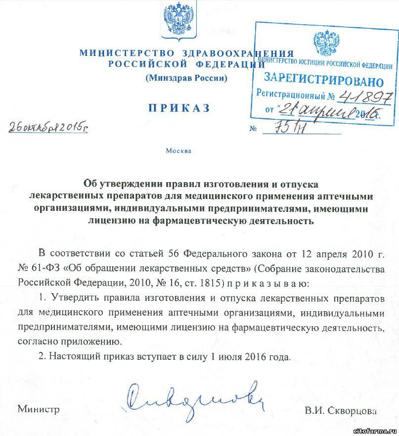 Приказ Минздрава России N 751н от 26.10.2015