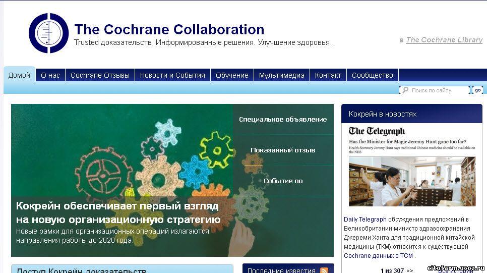 Кохрейновской сообщество перевод на русский язык