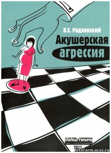 акушерская агрессия, книга