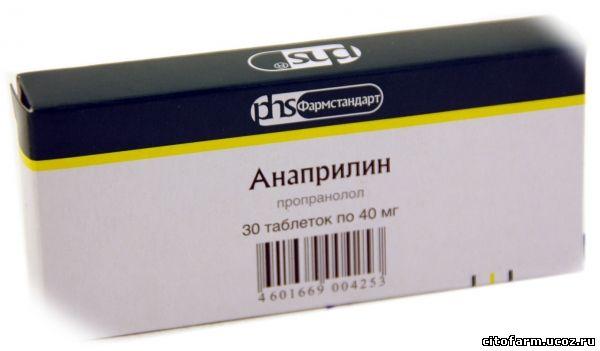 Анаприлин Фармстандарт