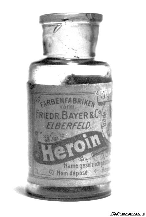 героин был лекарством