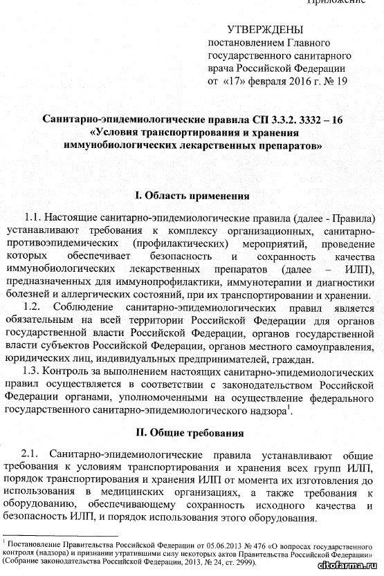 СП 3.3.2.3332-16 Условия транспортирования и хранения ИБП
