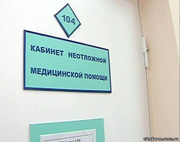 Устаревшие лекарства в поликлиниках