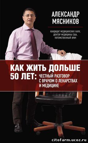 Доктор Мясников книга