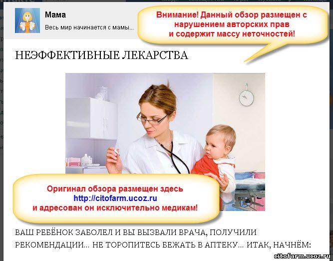 статья в группе Мама о лекарствах