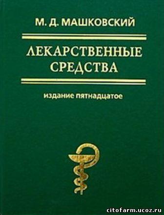 М.Д.Машковский. Лекарственные средства скачать