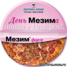 Мезим фуфломицин