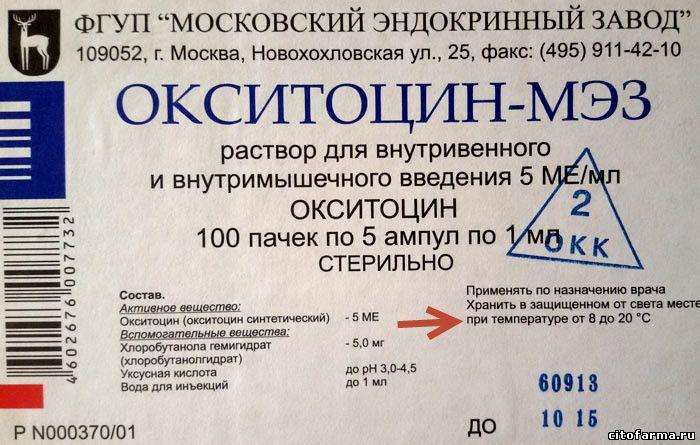 Окситоцин МЭЗ этикетка