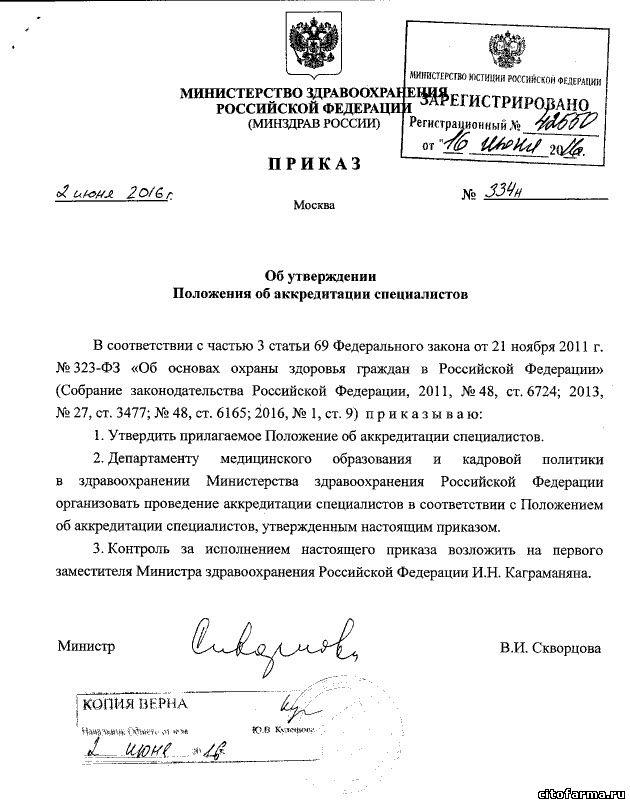 Приказ 334 МЗ РФ