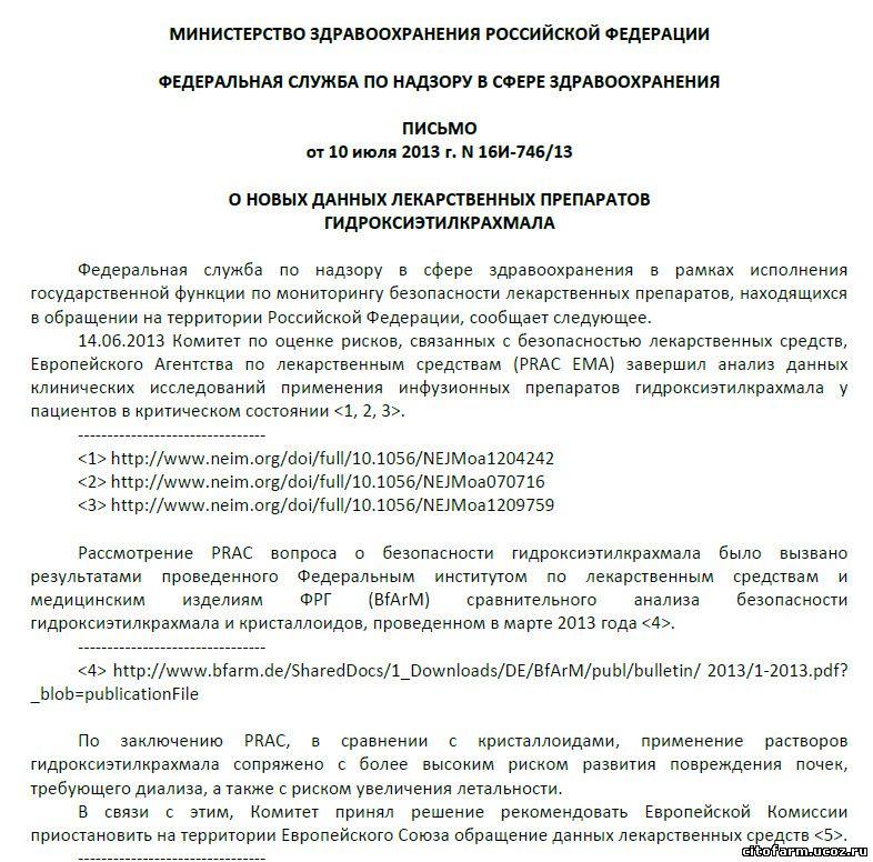 ГЭК Рефортан Стабизол запрещают