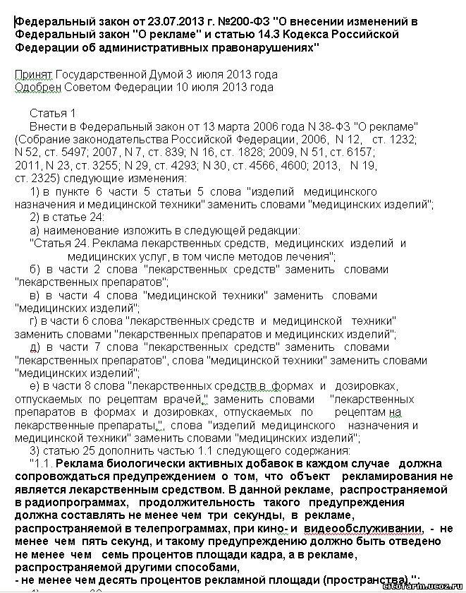 Федеральный закон от 23.07.2013 г. №200-ФЗ о рекламе Бад